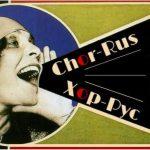 KoorVlamConcert: Chor-Rus